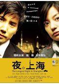 """Постер 2 из 3 из фильма """"Самая длинная ночь в Шанхае"""" /Yoru no shanghai/ (2007)"""