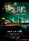 """Постер 3 из 3 из фильма """"Самая длинная ночь в Шанхае"""" /Yoru no shanghai/ (2007)"""