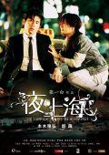 """Постер 1 из 3 из фильма """"Самая длинная ночь в Шанхае"""" /Yoru no shanghai/ (2007)"""