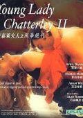 Молодая леди Чаттерлей 2
