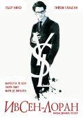 """Постер 1 из 3 из фильма """"Ив Сен-Лоран"""" /Yves Saint Laurent/ (2014)"""