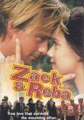 Зак и Реба