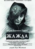 """Постер 2 из 3 из фильма """"Жажда"""" (2013)"""