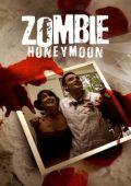 Медовый месяц зомби