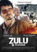 """Постер 5 из 6 из фильма """"Теория заговора"""" /Zulu/ (2013)"""