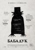 "Постер 2 из 5 из фильма ""Бабадук"" /The Babadook/ (2014)"