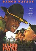 "Постер 1 из 2 из фильма ""Майор Пэйн"" /Major Payne/ (1995)"