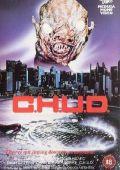 """Постер 3 из 5 из фильма """"К.Г.П.О."""" /C.H.U.D./ (1984)"""