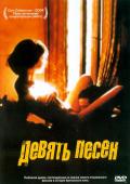"""Постер 2 из 5 из фильма """"9 песен"""" /9 Songs/ (2004)"""