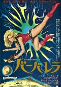 """Постер 8 из 19 из фильма """"Барбарелла"""" /Barbarella/ (1968)"""