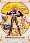 """Постер 4 из 19 из фильма """"Барбарелла"""" /Barbarella/ (1968)"""