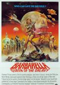 """Постер 1 из 19 из фильма """"Барбарелла"""" /Barbarella/ (1968)"""