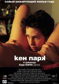 Кен Парк /Ken Park/ (2002)