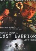 Потерянный воин: Брошенный