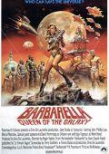 """Постер 12 из 19 из фильма """"Барбарелла"""" /Barbarella/ (1968)"""