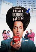 Учитель и чудовища /High School High/ (1996)
