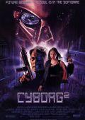 Киборг 2: Стеклянная тень /Cyborg 2/ (1993)