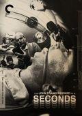 Вторые /Seconds/ (1966)