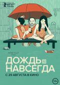 """Постер 1 из 2 из фильма """"Дождь навсегда"""" /Tanta agua/ (2013)"""