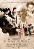 """Постер 9 из 11 из фильма """"Александр"""" /Alexander/ (2004)"""