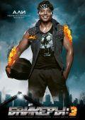 """Постер 2 из 15 из фильма """"Байкеры: 3"""" /Dhoom: 3/ (2013)"""