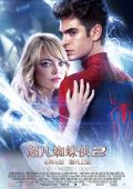 """Постер 13 из 20 из фильма """"Новый Человек-паук: Высокое напряжение"""" /The Amazing Spider-Man 2/ (2014)"""