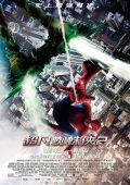 """Постер 19 из 20 из фильма """"Новый Человек-паук: Высокое напряжение"""" /The Amazing Spider-Man 2/ (2014)"""