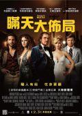 """Постер 7 из 8 из фильма """"Афера по-американски"""" /American Hustle/ (2013)"""