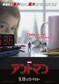 """Постер 19 из 20 из фильма """"Человек-муравей"""" /Ant-Man/ (2015)"""