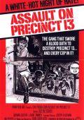 """Постер 1 из 2 из фильма """"Нападение на 13-й участок"""" /Assault on Precinct 13/ (1976)"""