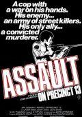 """Постер 2 из 2 из фильма """"Нападение на 13-й участок"""" /Assault on Precinct 13/ (1976)"""
