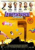 "Постер 1 из 2 из фильма ""Автобиография Лжеца 3D"" /A Liar's Autobiography: The Untrue Story of Monty Python's Graham Chapman/ (2013)"