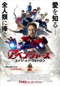 """Постер 28 из 28 из фильма """"Мстители: Эра Альтрона"""" /Avengers: Age of Ultron/ (2015)"""