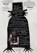 "Постер 3 из 5 из фильма ""Бабадук"" /The Babadook/ (2014)"