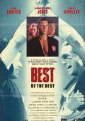 Лучшие из лучших /Best of the Best/ (1989)