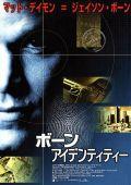 """Постер 2 из 3 из фильма """"Идентификация Борна"""" /The Bourne Identity/ (2002)"""