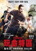 """Постер 9 из 10 из фильма """"13-й район: Кирпичные особняки"""" /Brick Mansions/ (2014)"""