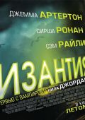 """Постер 4 из 6 из фильма """"Византия"""" /Byzantium/ (2012)"""