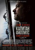 """Постер 1 из 5 из фильма """"Капитан Филлипс"""" /Captain Phillips/ (2013)"""