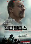 """Постер 5 из 5 из фильма """"Капитан Филлипс"""" /Captain Phillips/ (2013)"""