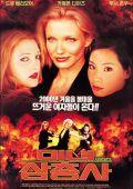 """Постер 3 из 3 из фильма """"Ангелы Чарли"""" /Charlie's Angels/ (2000)"""