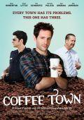 Кофейный городок