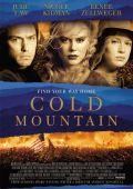 Холодная гора