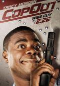 """Постер 2 из 4 из фильма """"Двойной КОПец"""" /Cop Out/ (2010)"""
