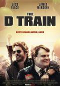 Дорога в Голливуд /The D Train/ (2015)
