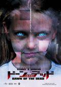"""Постер 2 из 4 из фильма """"Рассвет мертвецов"""" /Dawn of the Dead/ (2004)"""