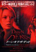 """Постер 3 из 4 из фильма """"Рассвет мертвецов"""" /Dawn of the Dead/ (2004)"""