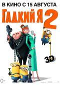 Гадкий Я 2 /Despicable Me 2/ (2013)