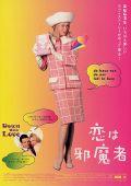 """Постер 2 из 4 из фильма """"К черту любовь!"""" /Down with Love/ (2003)"""