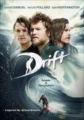 "Постер 3 из 8 из фильма ""На гребне"" /Drift/ (2013)"